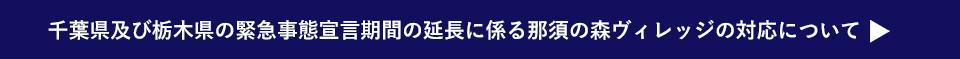 栃木県の「緊急事態宣言」の発令に係る那須の森ヴィレッジの対応について